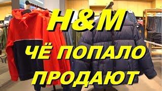 Ужасное Качество, Цены, Скидки Хи-хи. H&M Мужская Одежда. Шоппинг в Анталии. Meryem Isabella. Как Выбрать Размер Обуви hm
