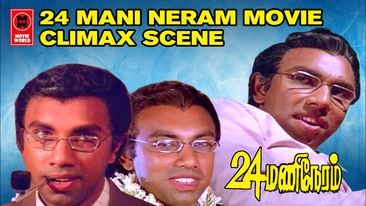 24 Mani Neram Movie Climax | Tamil Movie Action Scenes | Tamil Movie Best Scenes