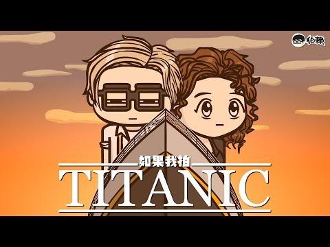【伯賴】如果我拍鐵達尼號 (Titanic Parody)