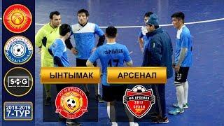 ЫНТЫМАК - АРСЕНАЛ l Жалфутлига l Futsal l Премьер Дивизион l сезон 2018-2019 l 7-й тур