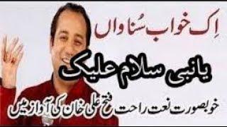 Lyrics Naat Ik khawab Sunawan Rahat Fateh Ali Khan