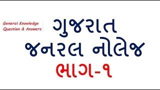 ગુજરાત જનરલ નોલેજ  ભાગ-૧ । GK QUESTION & ANSWER | GUJARAT