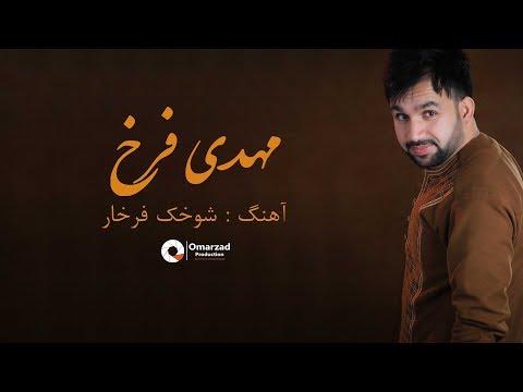 Mehdi Farukh - Shokhak Farkhar OFFICIAL AUDIO