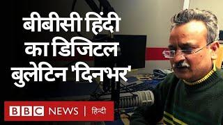 बीबीसी हिंदी का डिजिटल बुलेटिन 'दिनभर', 22 जनवरी 2021.  (BBC Hindi)