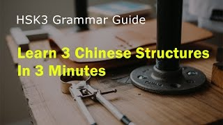 中文语法 Chinese Grammar Series - HSK 3 Grammar - Lesson 1