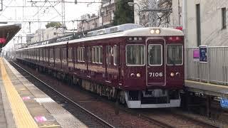 【阪急】7000系 7006F 特急新開地行 岡本発車 (FHD)