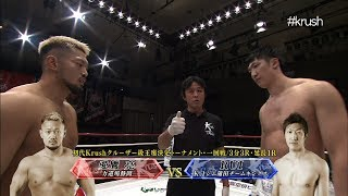【OFFICIAL】愛鷹亮 vs RUI Krush.98  第6試合/初代Krushクルーザー級王座決定トーナメント・一回戦/3分3R・延長1R