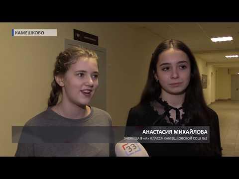 2019 01 16 В Камешковской школе начались занятия после ремонта