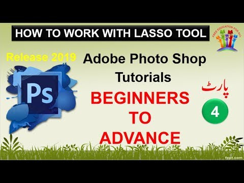 Adobe Photo Shop Tutorials For Beginners: How to work with Lasso Tool in Hindi / Urdu thumbnail