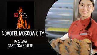 Реклама для Novotel Moscow City Breakfast