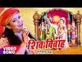 Download Anu Dubey शिव विवाह कथा - Shiv Vivah Sampuran Katha - Shiv Vivah Bhojpuri Bhajan 2017 MP3 song and Music Video