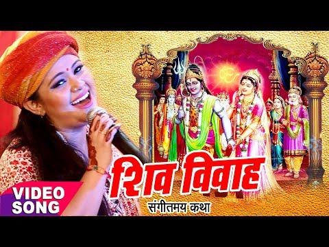 Anu Dubey शिव विवाह कथा - Shiv Vivah Sampuran Katha - Shiv Vivah Bhojpuri Bhajan 2017