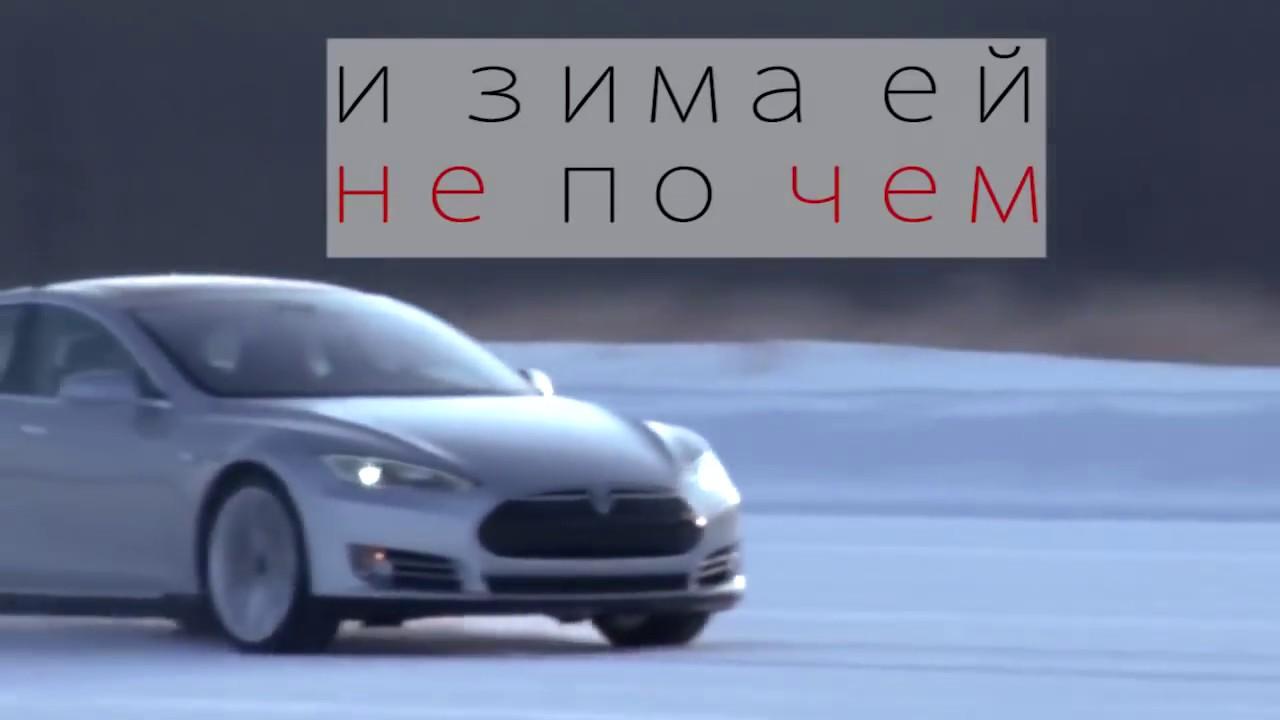 автомобиль тесла-двигатель