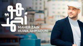 Maher Zain - Huwa Ahmadun -  ماهر زين - هو أحمدٌ   Nour Ala Nour EP