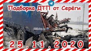 ДТП Подборка на видеорегистратор за 25 11 2020 Ноябрь