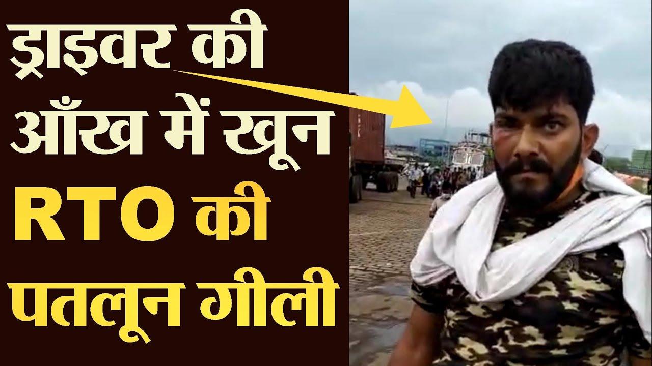 Truck Driver की आँख में खून Andhra Pradesh RTO की पतलून गीली | V-1488 | TRANSPORT TV