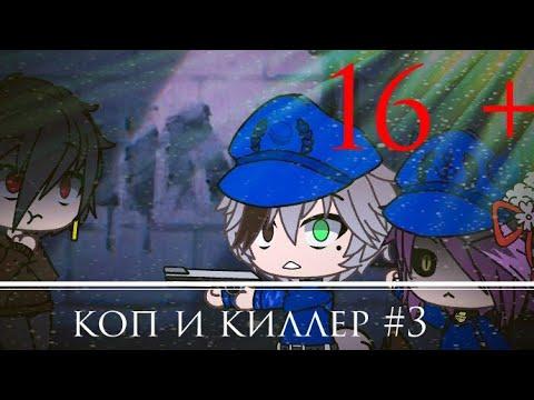 """коп и киллер"" #3 (gay love story/gacha life)"