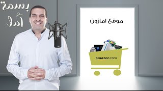 A Smile of Hope - Amazon Website Story | بسمة أمل - قصة موقع امازون