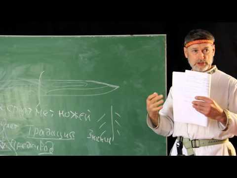 видео: Чулкин В.И. Всё о ножах. Вводная лекция.