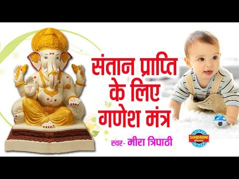 Santan Prapti Hetu Ganesh Mantra - पुत्र प्राप्ति मंत्र - Most Powerful & Popular Mantra For Child