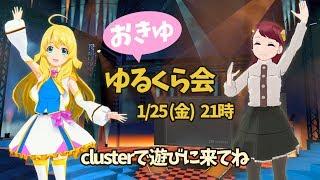 [LIVE] Live【おきゅ・ゆるくら会】くらすたーちゃんと遊ぼー!