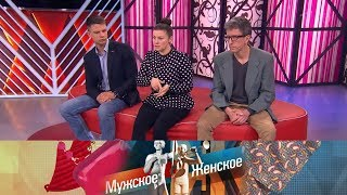 Мой дом - мои проблемы. Мужское / Женское. Выпуск от 07.05.2019