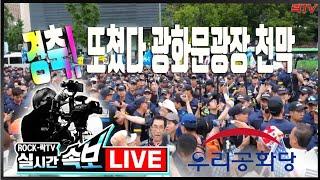 720토실시간 속보대규모 군중 서울도심 마비 광화문대첩…