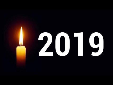 Кто умер в 2019 году
