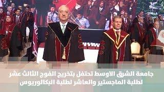جامعة الشرق الاوسط تحتفل بتخريج الفوج الثالث عشر لطلبة الماجستير والعاشر لطلبة البكالوريوس