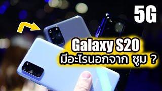 สรุป ฟีเจอร์ใหม่ พรีวิว Samsung S20 S20+ S20 Ultra 5G มีอะไรนอกจาก ZOOM 100เท่า!