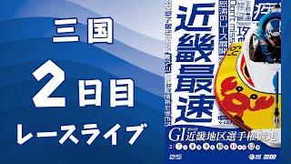 三国 ボート ライブ レース