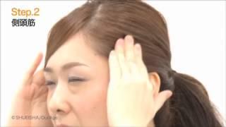 顔筋ピラティス vol.3 @MyAge/OurAge 集英社 thumbnail