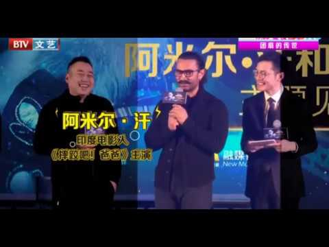 chinese media reaction on aamir khan movie | aamir khan in china | secret superstar