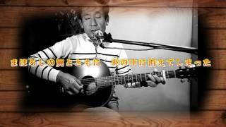 五つの赤い風船 西岡たかしさんの曲の中で一番気に入っている曲です。 ...