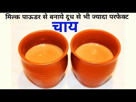 बहुत ही लाजवाब चाय बनाने का एकदम सही और सटीक तरीका |Easy Way to Make Perfect Milk Powder Tea