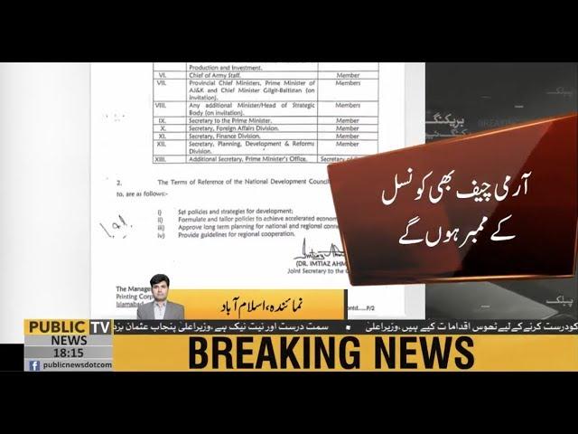 PM Imran Khan & COAS Gen Qamar Javed Bajwa to monitor National Development Council