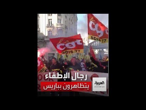 رجال الإطفاء يتظاهرون بباريس للمطالبة بتحسين ظروف العمل