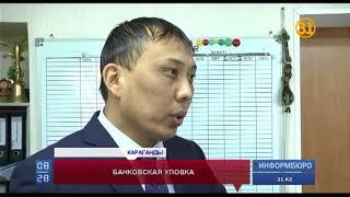 видео Незаконная комиссия банков
