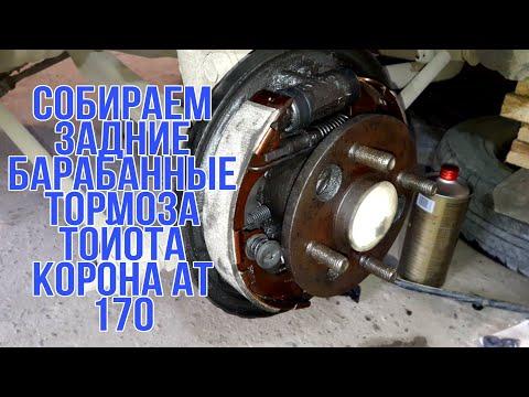 Сборка задних барабанных тормозов на тойота корона ат 170