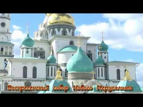 Новый Иерусалим.  Воскресенский собор