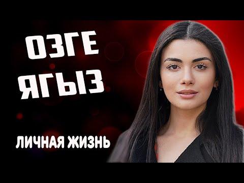 ОЗГЕ ЯГЫЗ - Личная жизнь турецкой актрисы (Моя левая сторона)