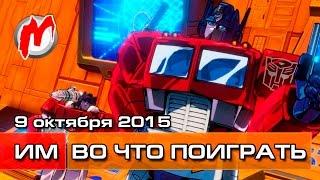 Во что поиграть на этой неделе — 9 октября (Uncharted Collection, Transformers: Devastation)