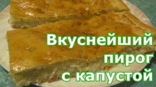 Закрытый пирог с капустой из дрожжевого теста.  Очень нежный и вкусный