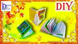 Как сделать учебник/книгу для кукол своими руками из бумаги. DIY. How to make a book for Dolls.