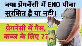 क्या प्रेगनेंसी में ENO पीना चाहिए या नहीं। Kya Pregnancy me ENO pi Sakte Hai.  Gas, Kabj ke liye.