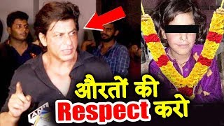 Auroton Ki Respect Karo | Shahrukh Khan Angry Reaction On Asifa Kathua Case