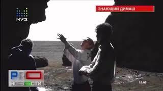 Муз ТВ о сьемках клипа Знай,премьера 2 октября