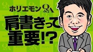 堀江貴文オフィシャルチャンネル登録はこちら → http://goo.gl/xBEoj4 □...