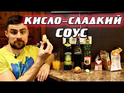Видео Рецепт кисло сладкого соуса макдональдсе
