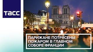 Парижане потрясены пожаром в главном соборе Франции